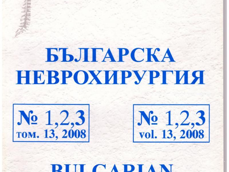 Българска Неврохирургия бр. 1-3 vol. 13, 2008