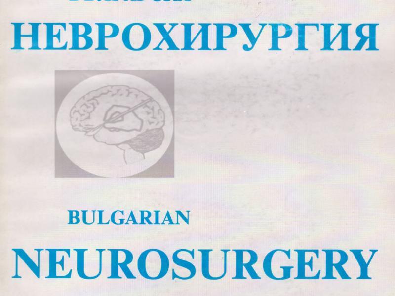 Българска Неврохирургия бр. 3 vol. 4, 1996