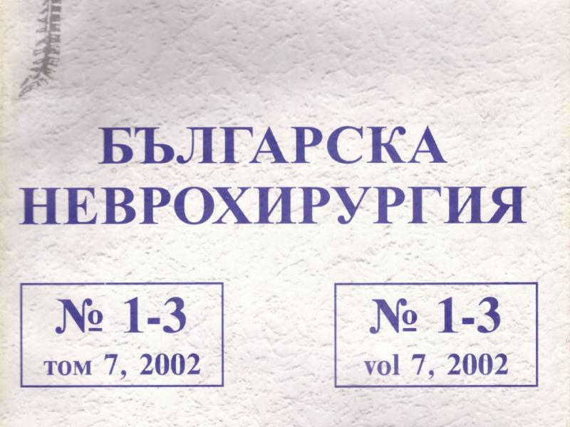 Българска Неврохирургия бр. 1-3 vol. 7, 2002