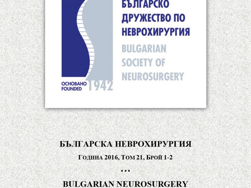 Българска Неврохирургия бр. 1-2 vol. 21, 2016