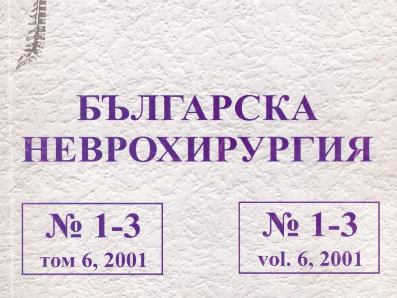 Българска Неврохирургия бр. 1-3 vol. 6, 2001