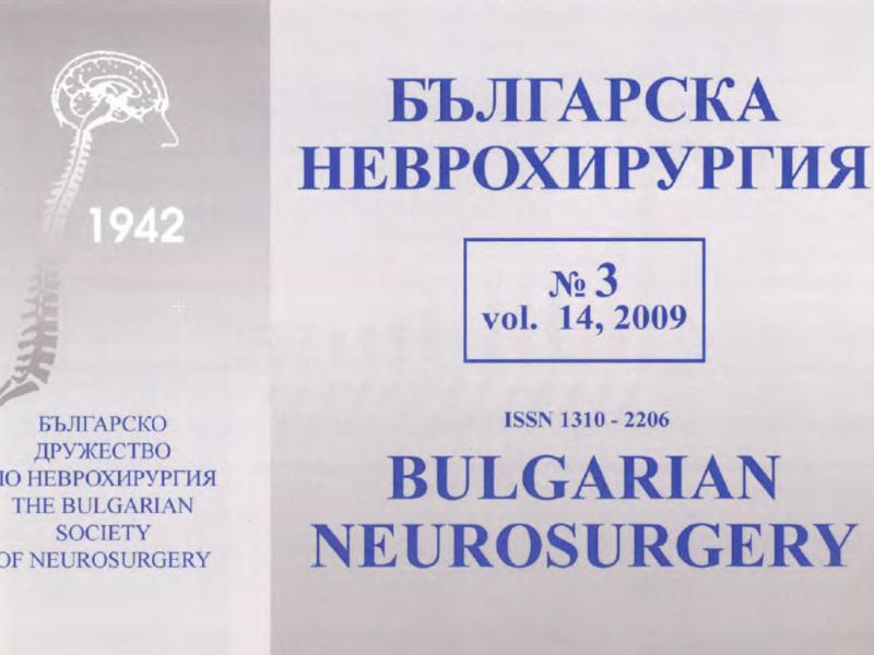 Bulgarian Neurosurgery issue 3 vol. 14, 2009