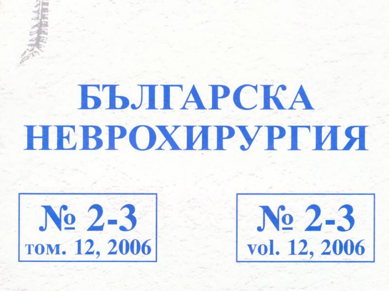 Българска Неврохирургия бр. 2-3 vol. 12, 2006