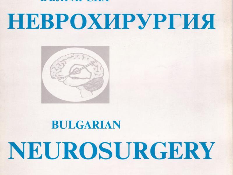 Българска Неврохирургия бр. 1 vol. 3, 1995