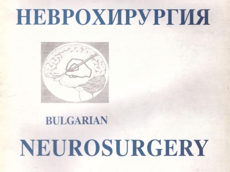 Българска Неврохирургия бр. 2 vol. 2, 1994