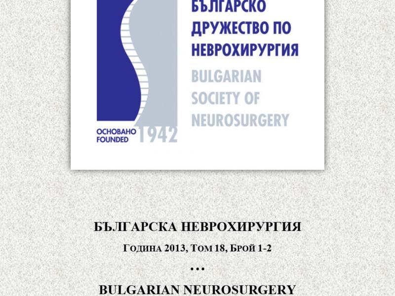Българска Неврохирургия бр. 1-2 vol. 18, 2013