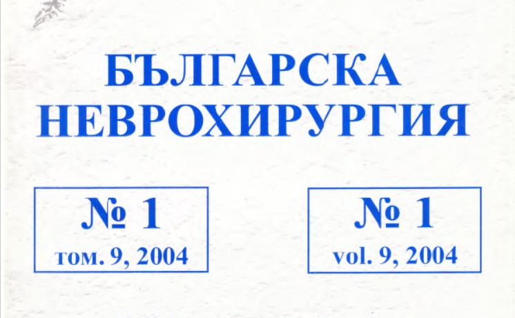 Bulgarian Neurosurgery issue 1 vol. 9, 2004