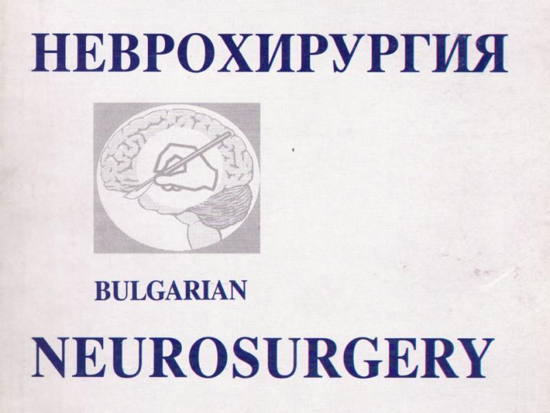 Българска Неврохирургия бр. 1 vol. 2, 1994