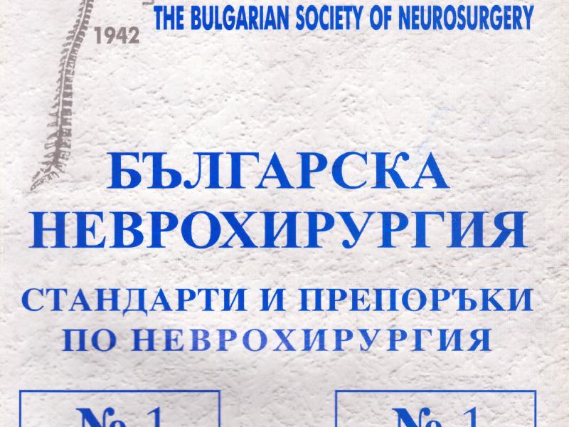 Bulgarian Neurosurgery issue 1 vol. 14, 2009