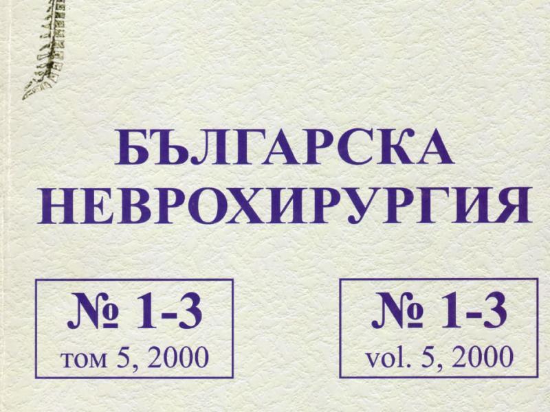 Българска Неврохирургия бр. 1-3 vol. 5, 2000