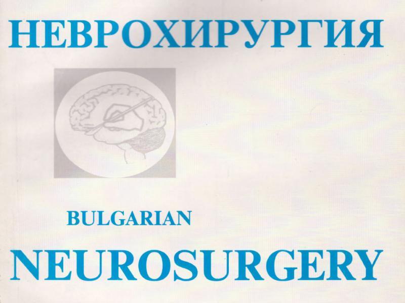Българска Неврохирургия бр. 1 vol. 4, 1996