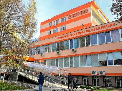 "Neurosurgical Clinic at the University Hospital ""St. Ivan Rilsky"""