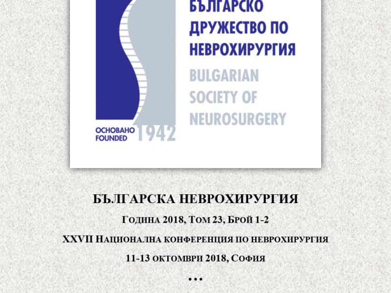 Българска Неврохирургия бр. 1-2 vol. 23, 2018