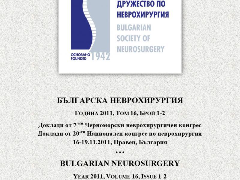 Българска Неврохирургия бр. 1-2 vol. 16, 2011