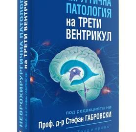 Сбирка БДНХ и официалното представяне на книга